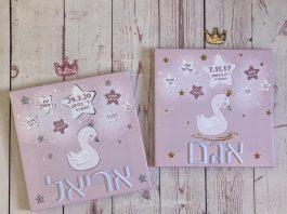 מתנות מיוחדות לילדים בעיצוב אישי